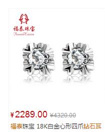 福泰珠宝 18K白金心形四爪钻石耳钉