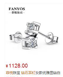 菲悦珠宝?钻石耳钉女款优雅显钻