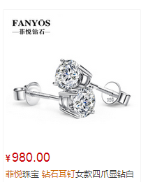 菲悦珠宝?钻石耳钉女款四爪显钻