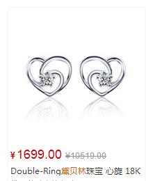 Double-Ring黛贝林珠宝 心旋