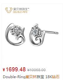 Double-Ring黛贝林珠宝 18K钻石