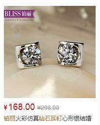 铂丽火彩仿真钻石耳钉心形银结婚