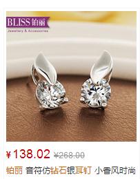 铂丽音符仿钻石银耳钉