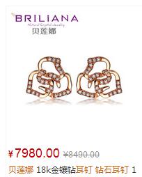 贝莲娜 18k金镶钻耳钉 钻石耳钉