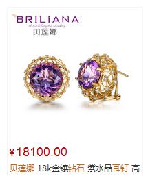 贝莲娜 18k金镶钻石 紫水晶耳钉