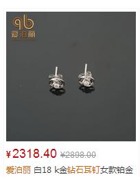 爱泊丽 白18 k金钻石耳钉女款铂金