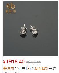 爱泊丽特价白18k金钻石耳钉一对