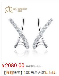 【臻時珠宝】18K白金天然钻石耳