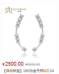 【臻時珠宝】18K白金天然钻石24分耳钉