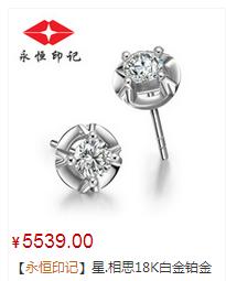 【永恒印记】星.相思18K白金铂金