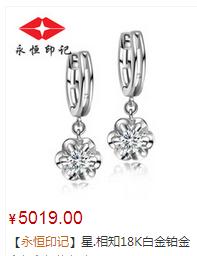 【永恒印记】星.相知18K白金铂金