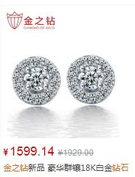 金之钻新品 豪华群镶18K白金钻石耳钉