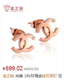 金之钻尚美 18k玫瑰金钻石耳钉
