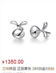 兰柏珠宝 正品首饰 18K白金3分钻