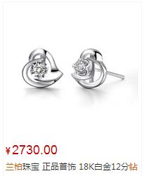兰柏珠宝 正品首饰 18K白金12分钻石耳钉