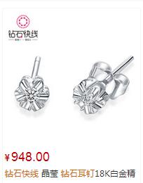 晶莹钻石耳钉18K白金精