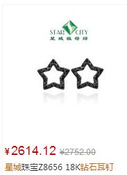 星城珠宝Z8656 18K钻石耳钉