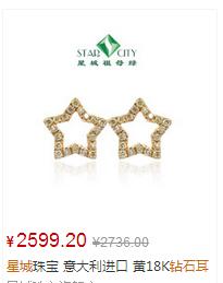 星城珠宝 意大利进口 黄18K钻石耳钉
