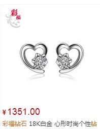 彩福钻石18K白金