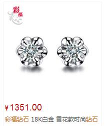 彩福钻石18K白金 雪花款时尚钻石