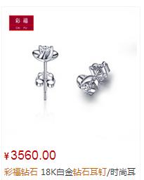 彩福钻石18K白金钻石耳钉