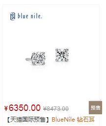 【天猫国际预售】BlueNile钻石耳钉