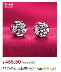 ESCVD钻戒珠宝饰品 仿真钻石耳钉