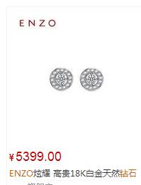 ENZO炫耀 高贵18K白金天然钻石