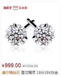 美尔雅钻石雪花精灵 18分18K白金