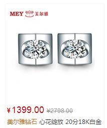 美尔雅钻石心花绽放 20分18K白金