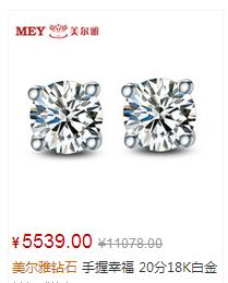 美尔雅钻石手握幸福 20分18K白金