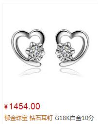 郁金珠宝 钻石耳钉 G18K白金10分