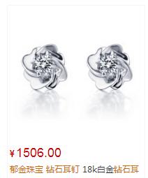 郁金珠宝钻石耳钉18k白金钻石耳钉