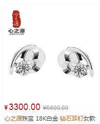 心之源珠宝 18K白金?钻石耳钉女款