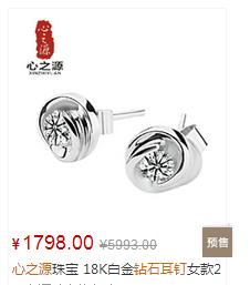 心之源珠宝 18K白金钻石耳钉女款