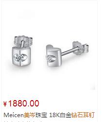 Meicen美岑珠宝 18K白金钻石耳钉
