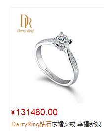 DarryRing钻石求婚女戒 幸福新娘