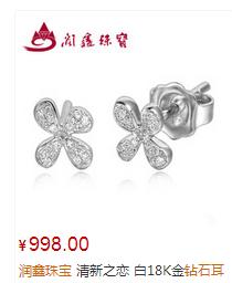 润鑫珠宝清新之恋 白18K金钻石耳钉