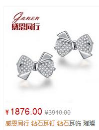 感恩同行钻石耳钉钻石耳饰