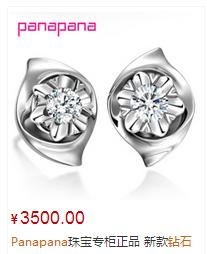 Panapana珠宝专柜正品 新款钻石