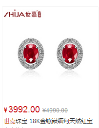 世嘉珠宝 18K金镶嵌缅甸天然红宝