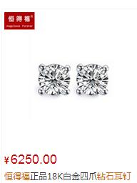 恒得福正品18K白金四爪钻石耳钉