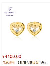 凡思娜丽 18K黄金镶钻石可爱心