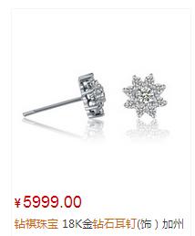 钻祺珠宝18K金钻石耳钉(饰)