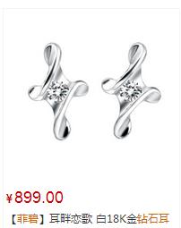 【菲碧】耳畔恋歌 白18K金钻石耳