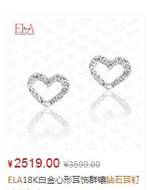 ELA18K白金心形耳饰群镶钻石耳钉