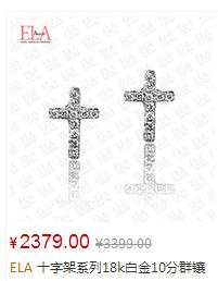 十字架系列18k白金10分群镶