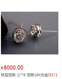 定做18K白金耳钉