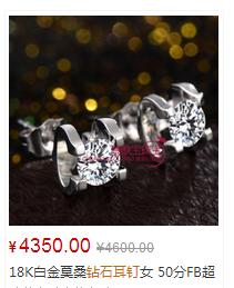 18K白金莫桑钻石耳钉