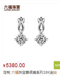 六福珠宝爱很美系列18K金钻石耳钉
